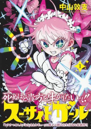 Suicide Girl Manga