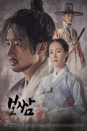 Bossam: Steal the Fate  (drama) 1