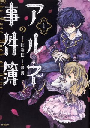 Case Book of Arne - Les Dossiers du Vampire Manga