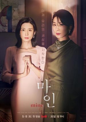 Mine (drama)