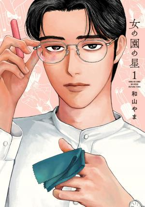 Onna no Sono no Hoshi Manga