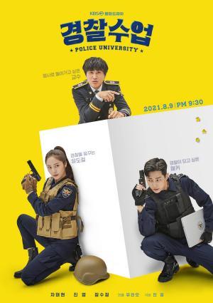 Police University (drama)