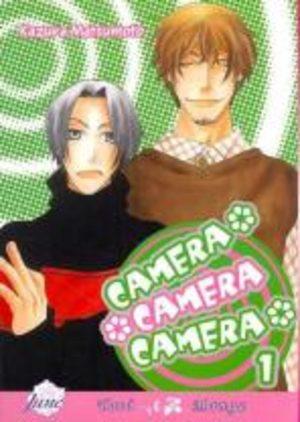 Camera, Camera, Camera Manga