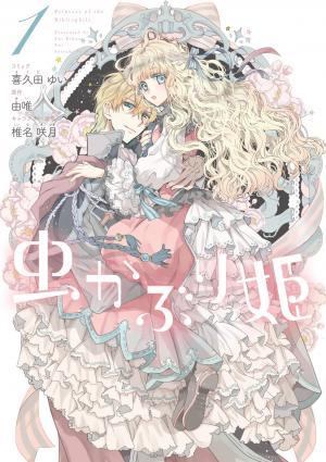 Mushikaburi-hime Manga