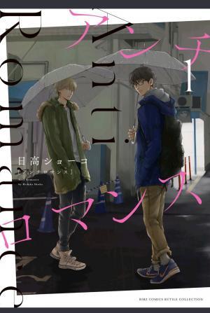 Anti Romance Manga