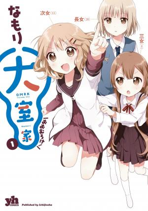 Ohmuroke Manga