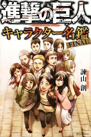 Shingeki no kyoujin character meikan final Fanbook