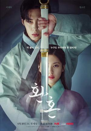 Return (drama)
