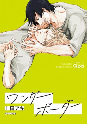 Wonder Border Manga