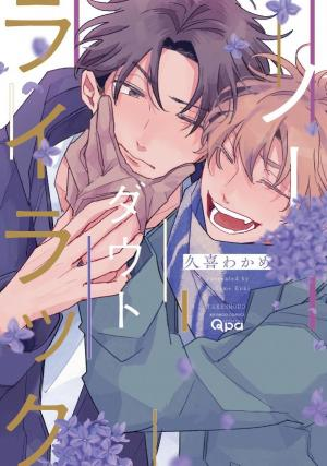 No doubt lilac Manga
