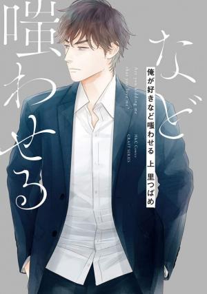 Toi ? Tu m'aimes ? Manga