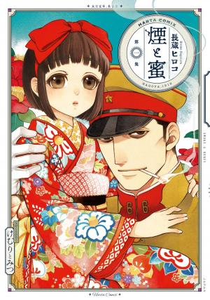 Kemuri to Mitsu Manga