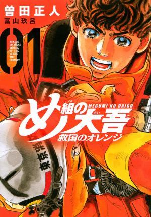couverture, jaquette Megumi no Daigo Kyuukoku no Orange 2  (Kodansha)