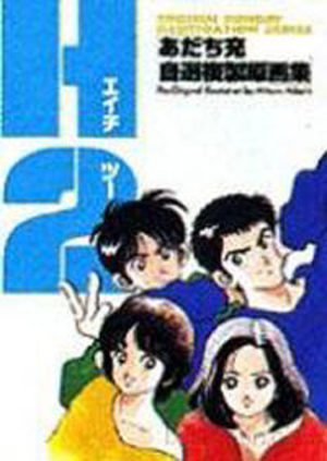 H2 - The Original Illustration by Mitsuru Adachi Série TV animée