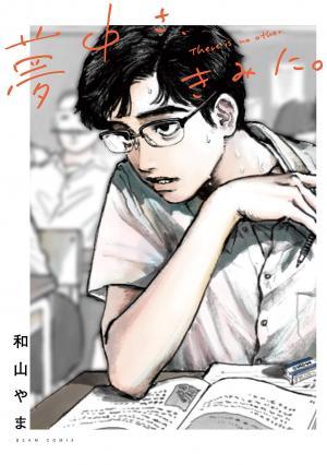 Captivated, by You Manga