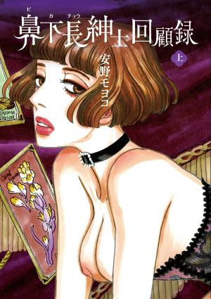 Bikachō Shinshi Kaikoroku Manga
