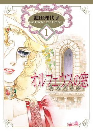 Orpheus no Mado Manga