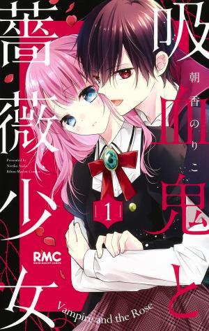 The vampire and the rose Manga