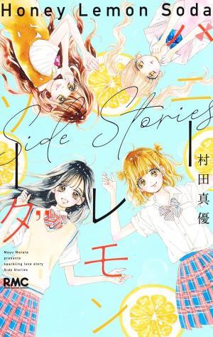Honey Lemon Soda - Side Stories Manga