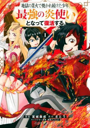 Hellfire messenger Manga