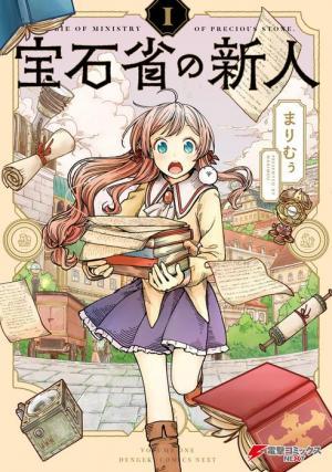 Secrets of magical stones Manga