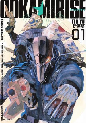 Ookami Rise Manga