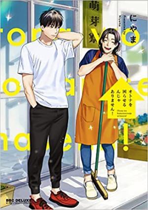 Otona o Komaraseru nja Arimasen! Manga