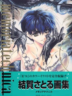 E's Otherwise - Memoriatechnica Manga