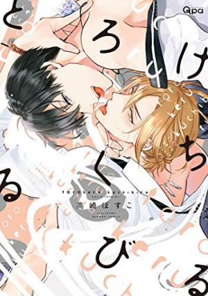 Torokeru Kuchibiru Manga