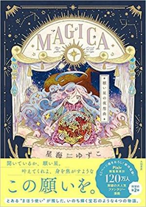 MAGICA Nocturne of Wishing Stars Manga