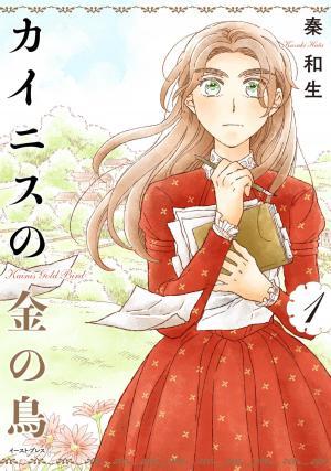 L'Oiseau d'or de Kainis Manga