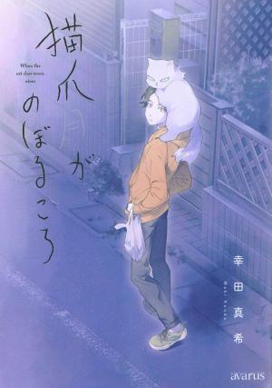 couverture, jaquette Esprits d'ailleurs   (Komikku Editions)