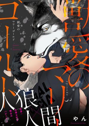 Junai no marigorudo Manga