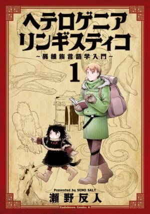 Heterogenia Linguistico - Etude linguistique des espèces fantastiques Manga