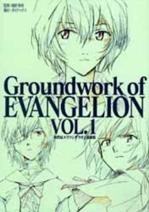 Groundwork of Evangelion
