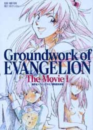Groundwork of Evangelion The Movie Artbook