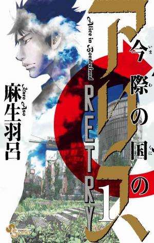 Alice in Borderland Retry Manga