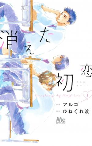 Kieta Hatsukoi Manga