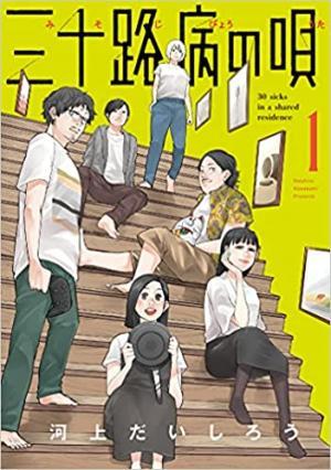 Misojibyou no Uta Manga