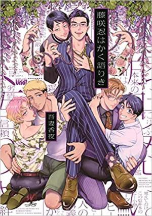 Fujisaki Shinobu wa kaku katariki Manga