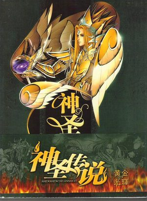 Saint Seiya - Sacred Saga