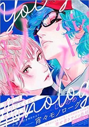 Yoiyoi Monologue Manga