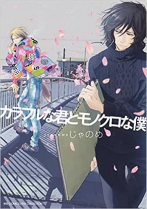 Colorful na Kimi to Monokuro na Boku Manga