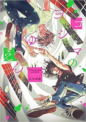 Yokoshima no Yuen Manga
