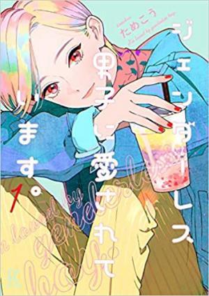Genderless Danshi ni Ai sarete imasu Manga