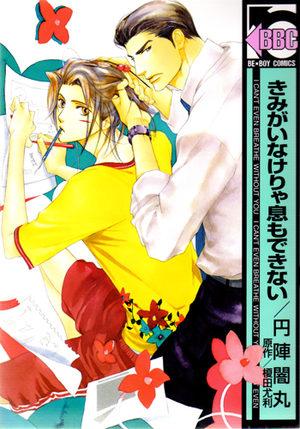 Kimi ga Inakerya Iki mo Dekinai Manga