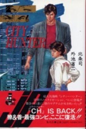 City hunter jump jbooks