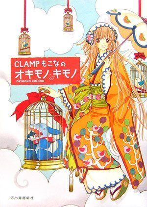 Clamp Okimono Kimono