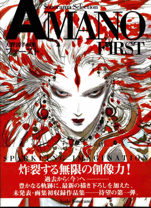 Yoshitaka Amano - First