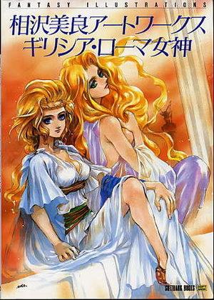 Mira Aizawa - Artworks - Greek and Roman Goddess